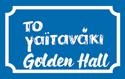 Το Γαϊτανάκι - Gaitanaki Golden Hall